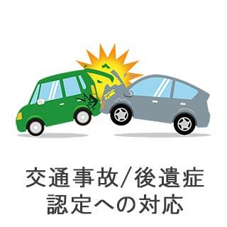 交通事故/後遺症認定への対応